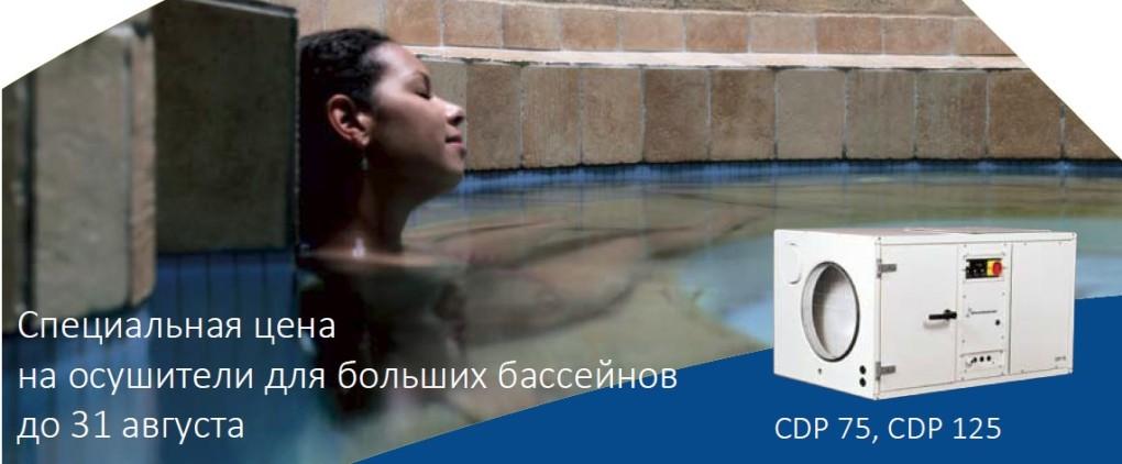 Специальная цена на осушители cdp 75 cdp 125